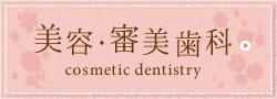 美容・審美歯科