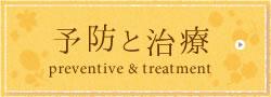 予防と治療