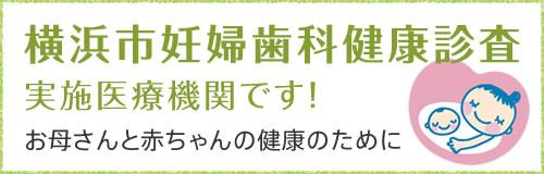 横浜市妊婦歯科健康診査実施医療機関です!お母さんと赤ちゃんの健康のために